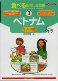 食べる指指し会話帳ベトナム