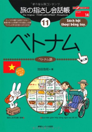 指差し会話帳ベトナム