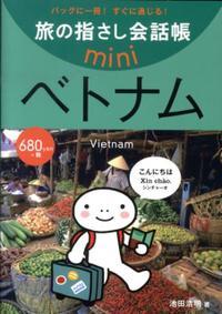 指差し会話帳miniベトナム